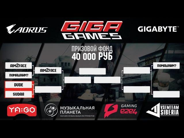 DUDE vs SUDAA, WR 1, de_train, CS:GO, GIGAGAMES Красноярск 2017, лан-финалы
