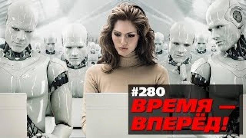 Место России в мире к 2050 году (Время-вперёд! 280)