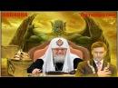 МАРИЯ ЛОНДОН ПАТРИАРХ КИРИЛЛ ПРЕДУПРЕДИЛ О ПРИБЛИЖЕНИИ КОНЦА СВЕТА! И ЗОЛОТОЙ У...