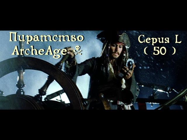 Пиратство ArcheAge. Серия L (50). Заноза всея Мелисары aka однорукий ветеран.