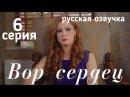 Вор сердец 6 серия РУССКАЯ ОЗВУЧКА