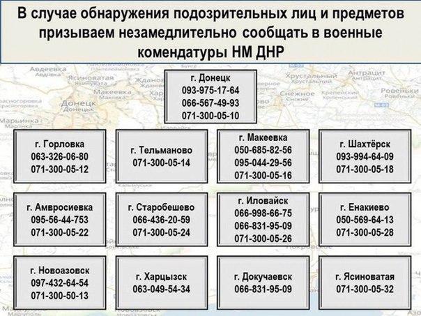 МЧС ДНР Донецк номер телефона Феникс