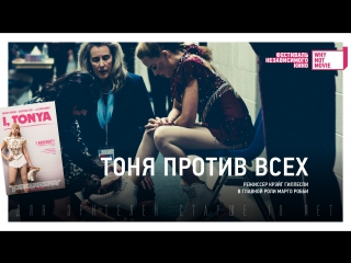 #WhyNotMovie: Тоня против всех (I, Tonya) – официальный русский трейлер