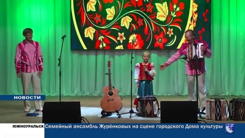 Семейный ансамбль Журёнковых с успехом гастролировал в г. Южноуральске. (360p) (via Skyload)