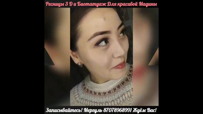 Баянаул Ресницы 3 Д и Биотатуаж