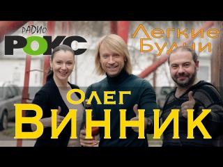 Олег Винник на Радио Рокс.