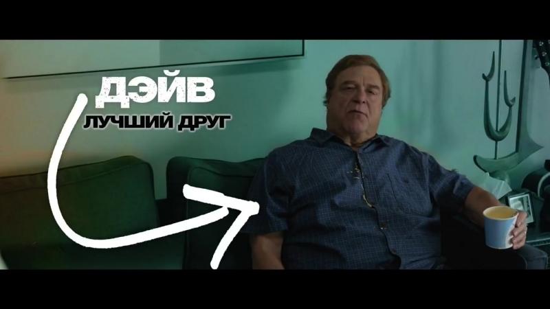 ЕГО СОБАЧЬЕ ДЕЛО (2017) _ Русский ТРЕЙЛЕР