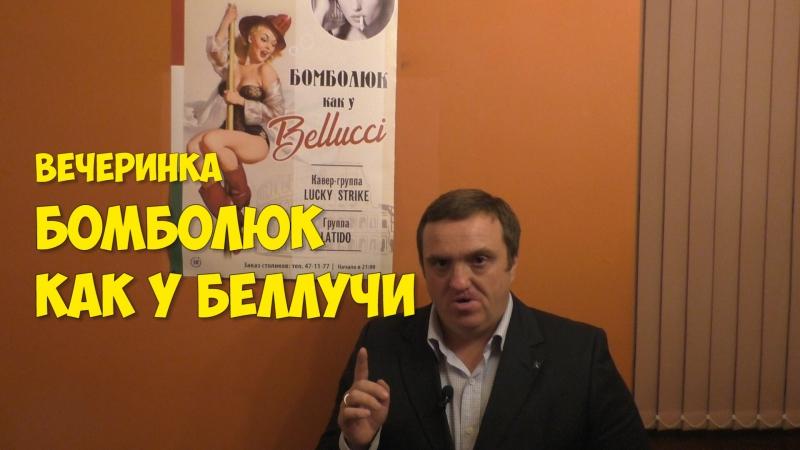 Вечеринка Бомболюк как у Беллучи 16 и 17 сентября