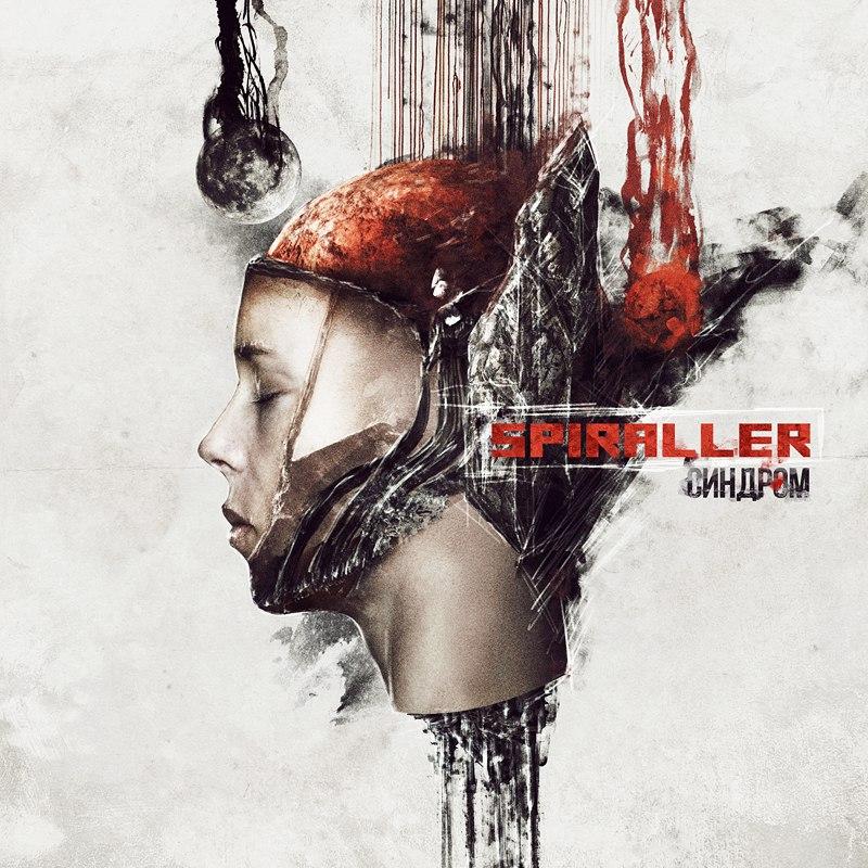 Новый сингл SPIRALLER - Синдром