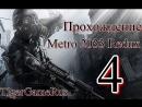 Прохождение игры Metro 2033 Redux - 4