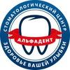 Стоматология Альфадент Ульяновск