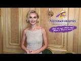 Полина Гагарина приглашает всех на свой концерт!