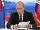 В 2003 Путин понимал, что нет в Конституции никакого ДВА СРОКА ПОДРЯД,чтобы можно было править больше 8 лет.Может его подменили?