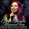 Творческий вечер (концерт) Елены Газаевой