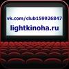 Онлайн кино lightkinoha новинки 2017-2018