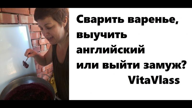 Сварить варенье или выйти замуж Вита Власс