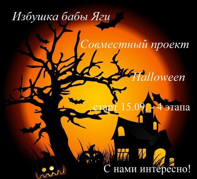 "СП ""Halloween"""