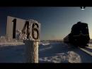 Россия из окна поезда - Восточный БАМ - 2 серия