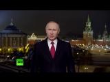 Путин поздравляет с новым годом!)))