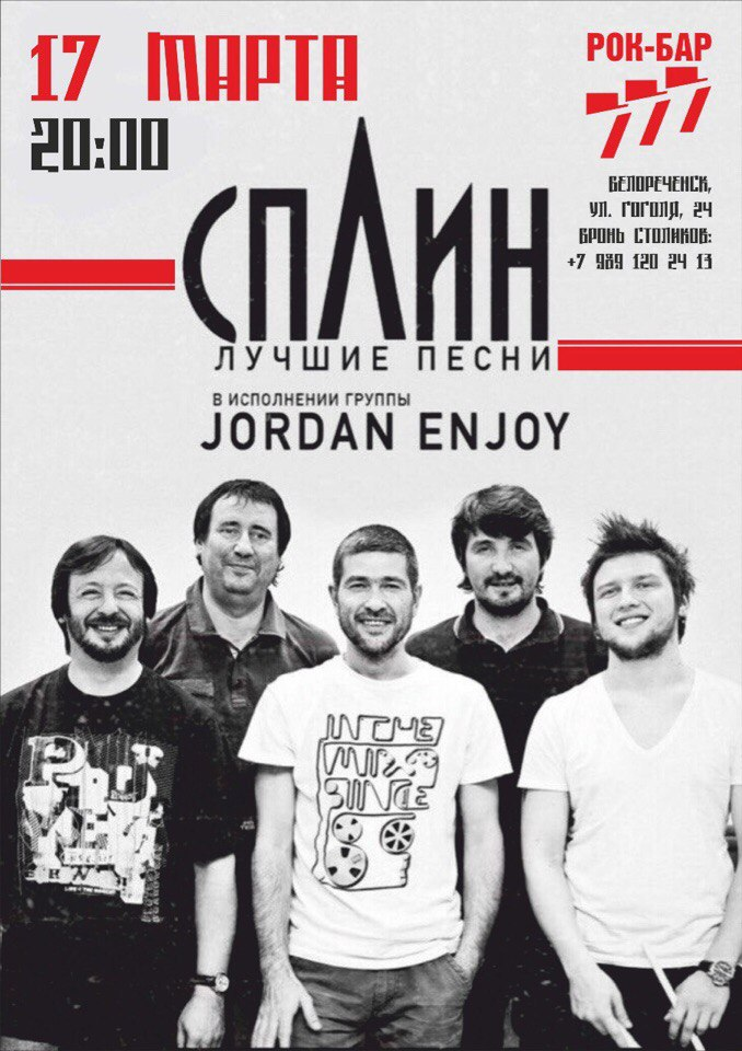 Jordan enjoy (г.Краснодар) @ Рок-Бар 777