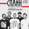 17 марта - jordan enjoy (г.Краснодар)