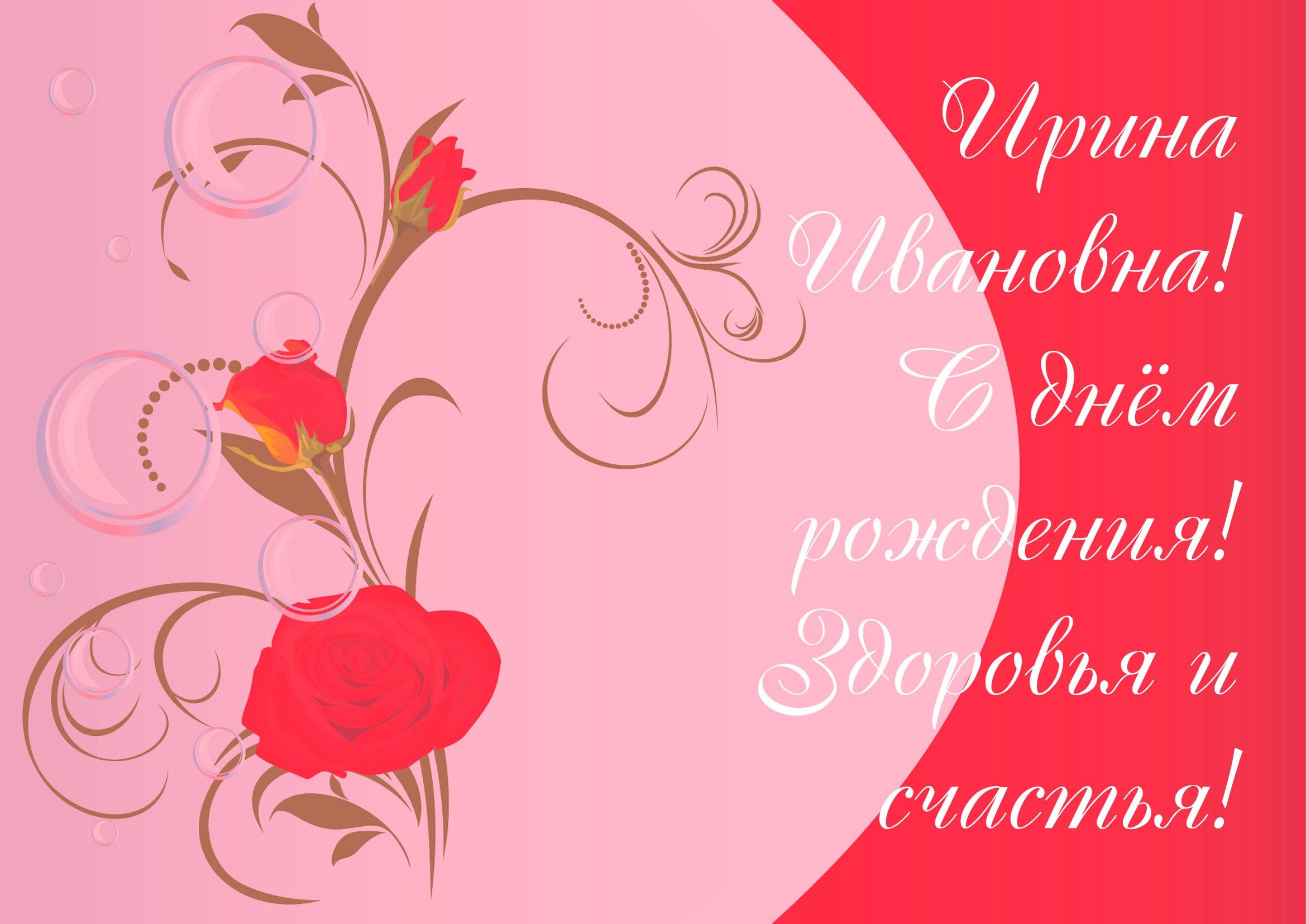 Красивые картинки с днем рождения Ирина (25 фото) 38