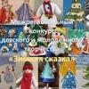 """""""Зимняя сказка"""" - межрегиональный конкурс"""