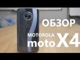 Обзор Motorola Moto X4 - завораживающая красота