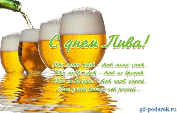 Поздравление к банке пива