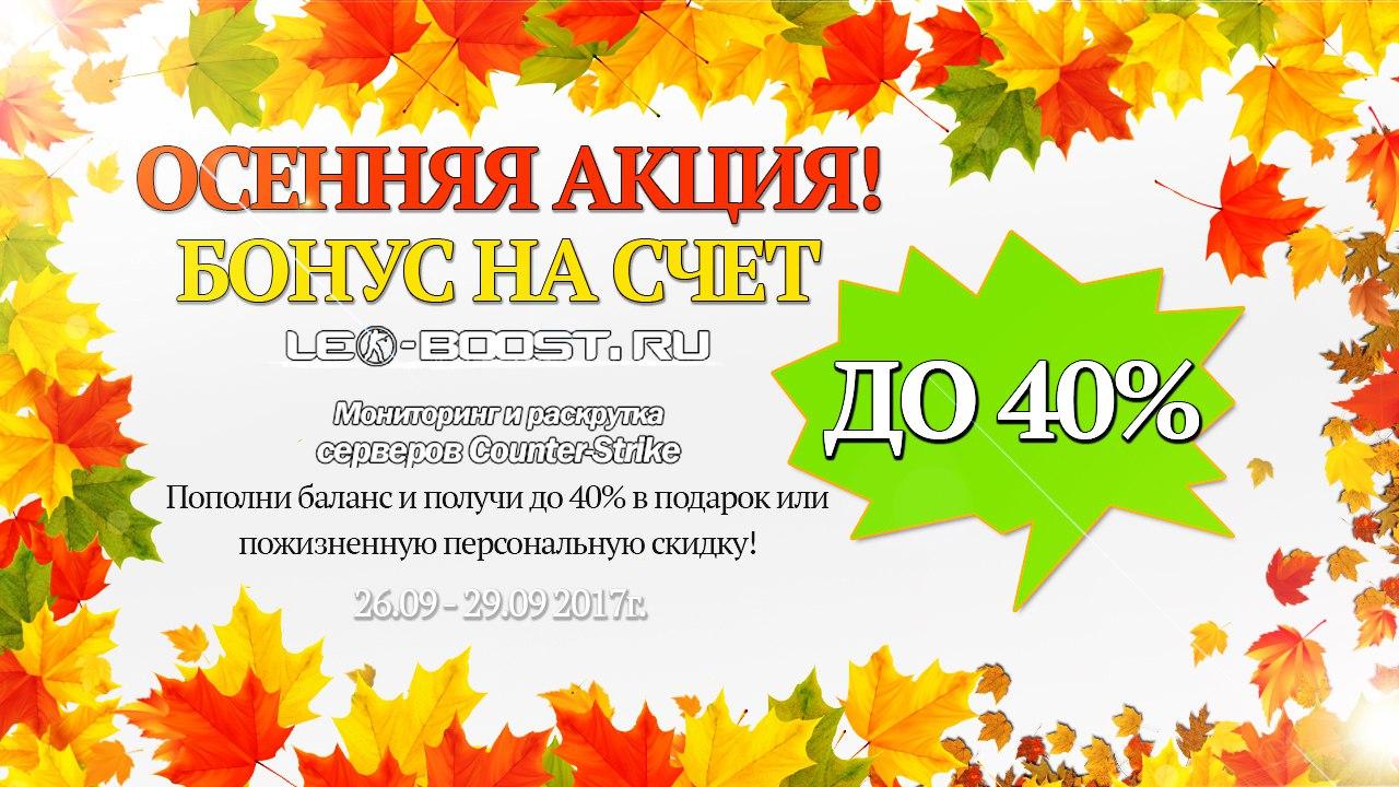 Осенняя акция leo-boost.ru