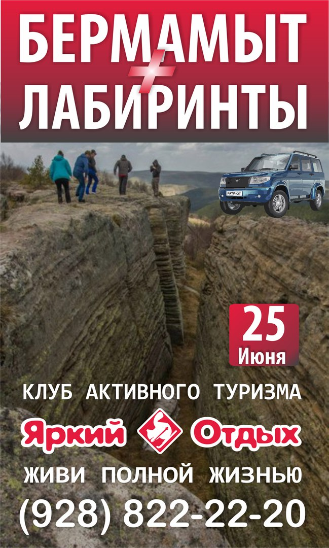 Афиша Пятигорск БЕРМАМЫТ + ЛАБИРИНТЫ 25 июня ЯРКИЙ ОТДЫХ