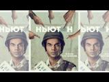 Ньютон | Официальный трейлер | Newton | Indian Films | RUS SUB