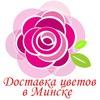 Доставка цветов по Минску. Цветы в Минске!