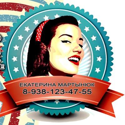 Екатерина Мартынюк