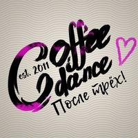 Логотип Coffee Dance/ K-pop cover dance team