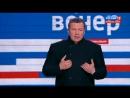 Воскресный вечер с Владимиром Соловьевым 10.12.2017