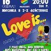 16.02 мюзикл Love is... в Малевиче 18+