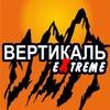 Магазин Вертикаль Экстрим (Омск)