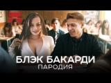 Премьера! GAZIROVKA - Black / ГАЗИРОВКА - Блэк Бакарди (Пародия)