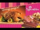 ТС «Чудославские». Вас приятно удивят цены, качество и богатый ассортимент куриной продукции! Акции! Скидки!
