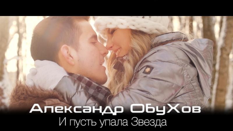 Александр Обухов (Элой) - И Пусть Упала Звезда (премьера трека, 2018)