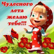 Желаю хорошо провести лето