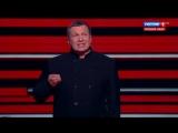 Вечер с Владимиром Соловьевым. Эфир от 12.03.2018
