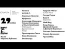 2911 - Песни Гавриила Лубнина на Эрарта сцене