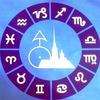 Астрология в Челябинске обучение