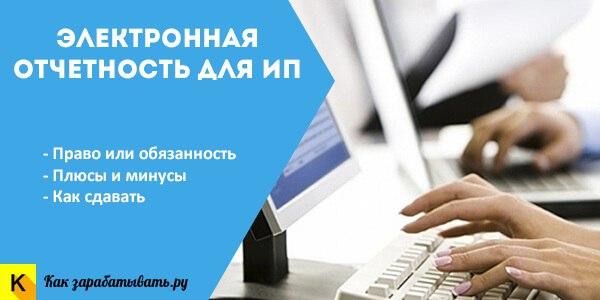Электронная отчетность для ИП: как сдавать + ТОП-5 сервисов http://k