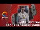 [Запись стрима] FIFA 18 на Nintendo Switch