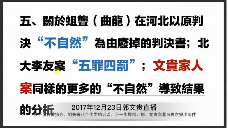 2017年12月23日郭文贵直播:关于盘古被掠夺、蛆聋等8个伪类的诉讼,以及下一步的爆料计划,文贵向北京再次提出条件 YouTube