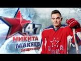 Первая шайба Никиты Макеева в КХЛ!