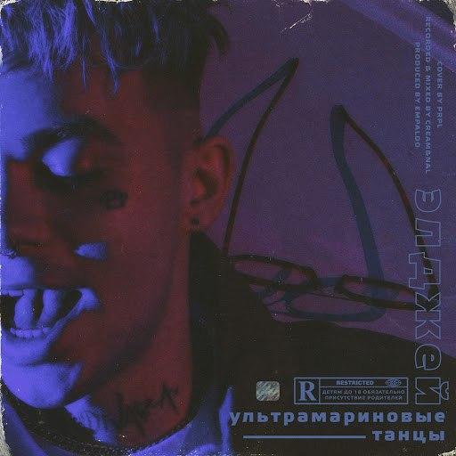 Элджей альбом Ультрамариновые танцы